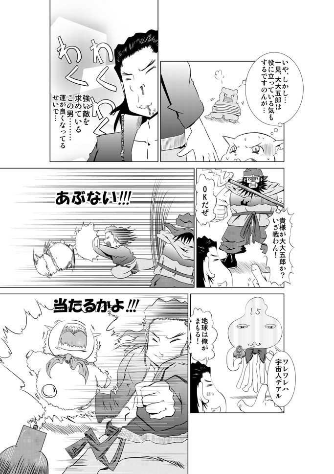 ふわふわマイティ101