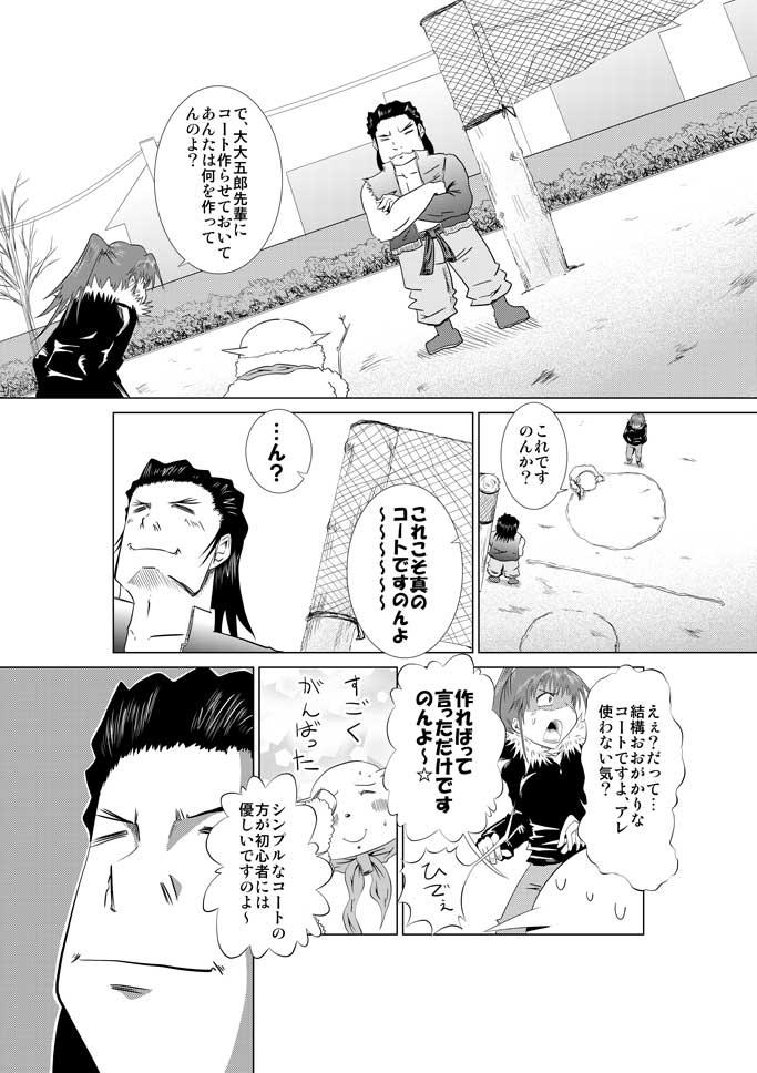 ふわふわマイティ106