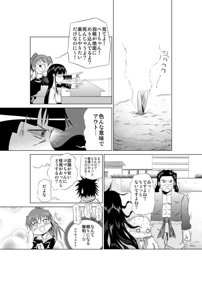 ふわふわマイティ111