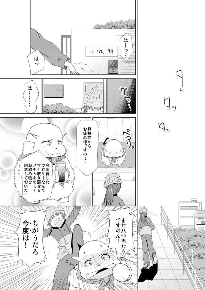 ふわふわマイティ122