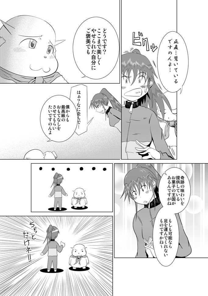 ふわふわマイティ124