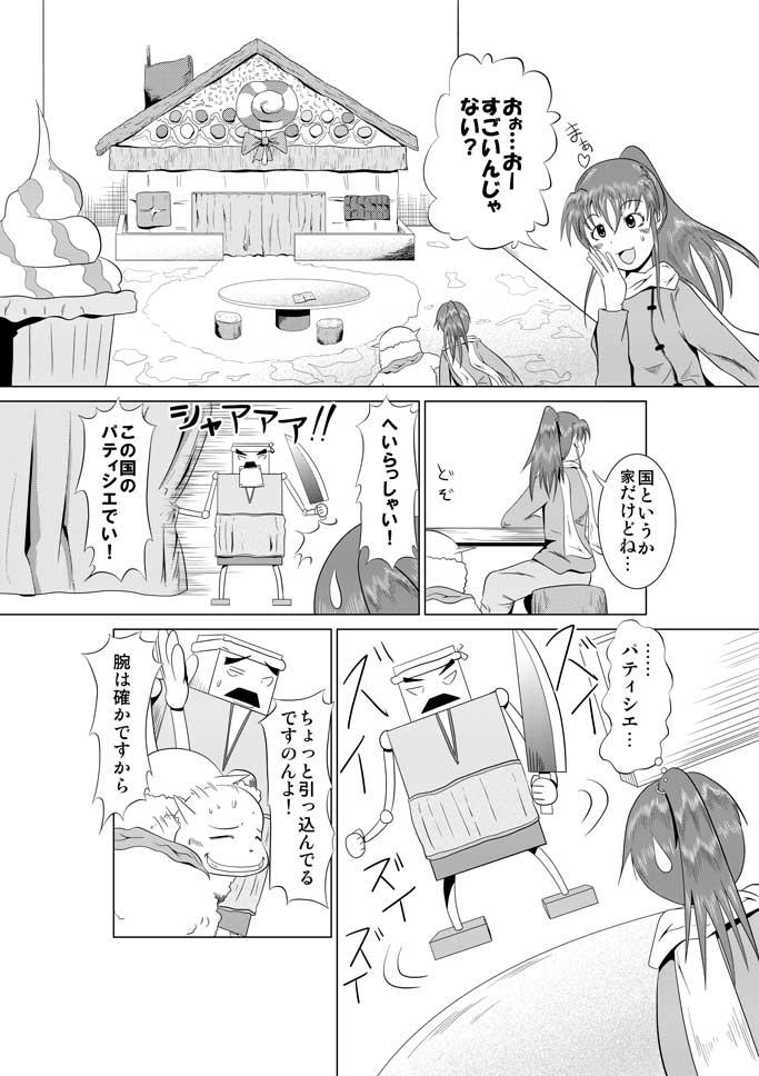 ふわふわマイティ127