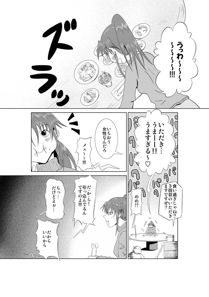ふわふわマイティ129