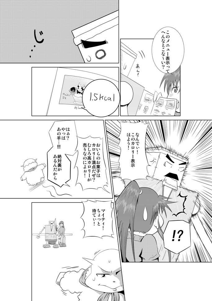 ふわふわマイティ131