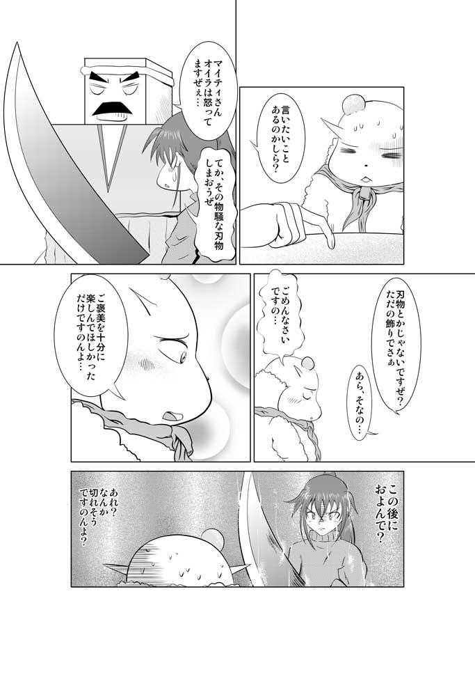 ふわふわマイティ132