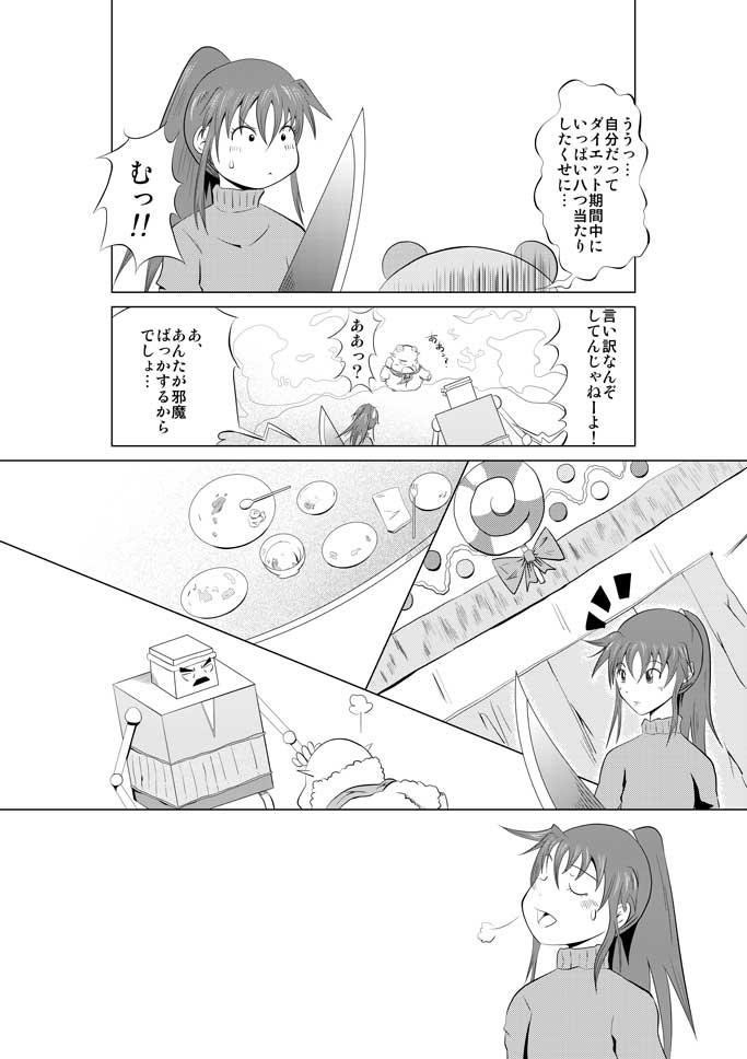 ふわふわマイティ133