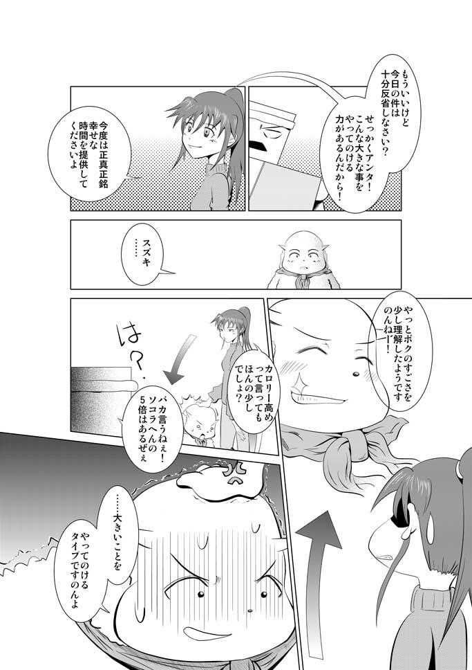 ふわふわマイティ134