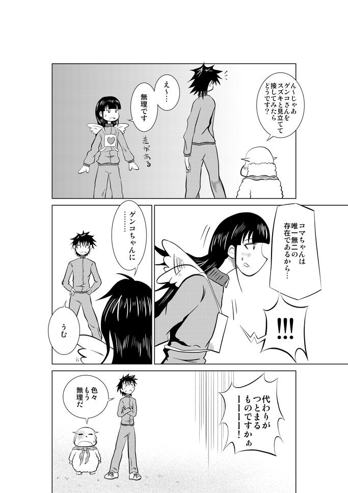 ふわふわマイティ148