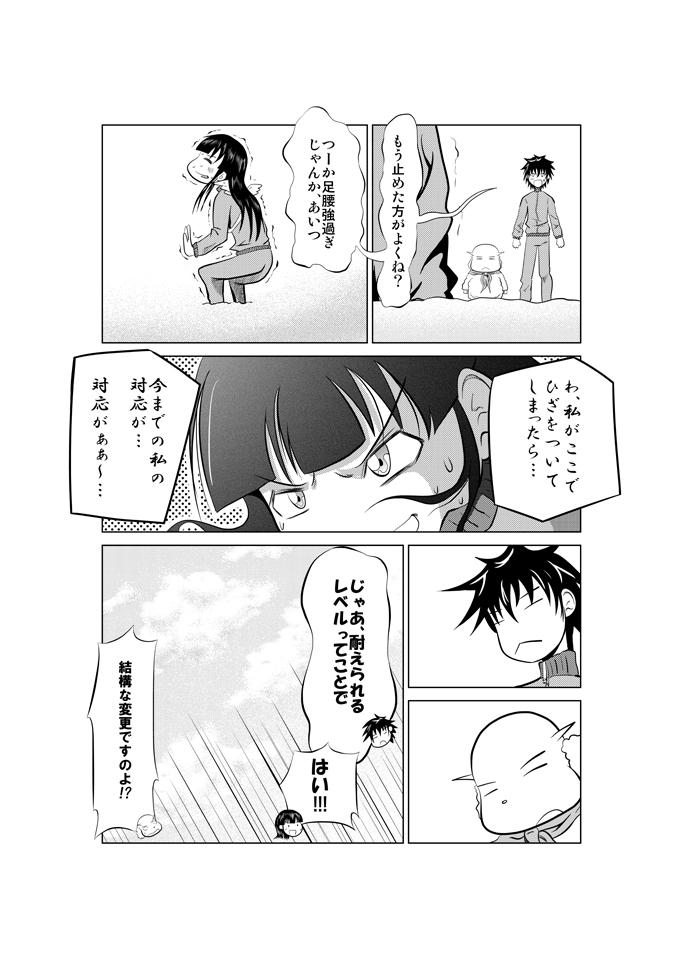 ふわふわマイティ151