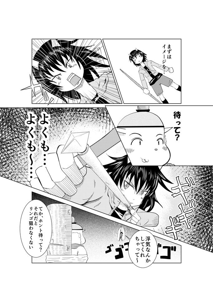 ふわふわマイティ172