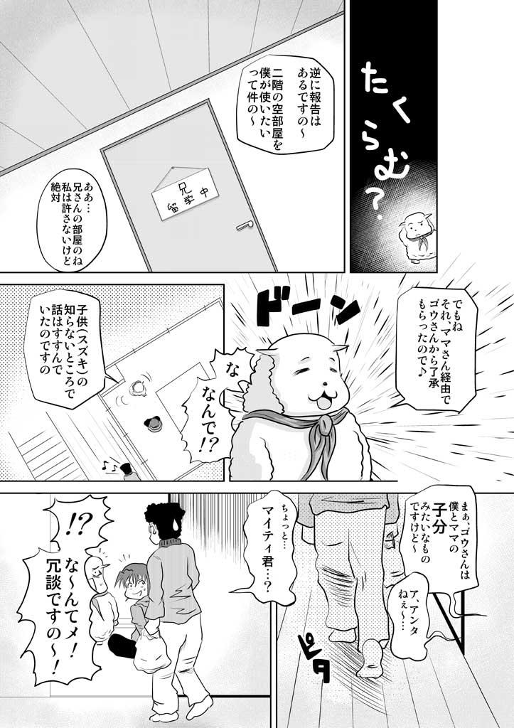 ふわふわマイティ19