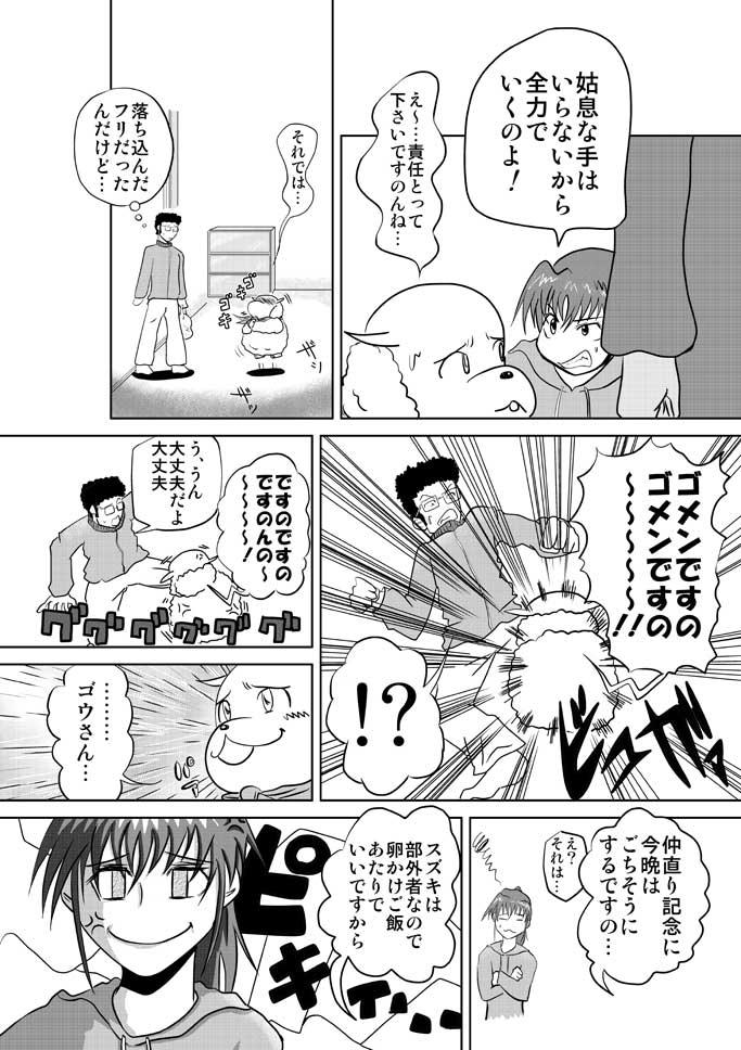 ふわふわマイティ21