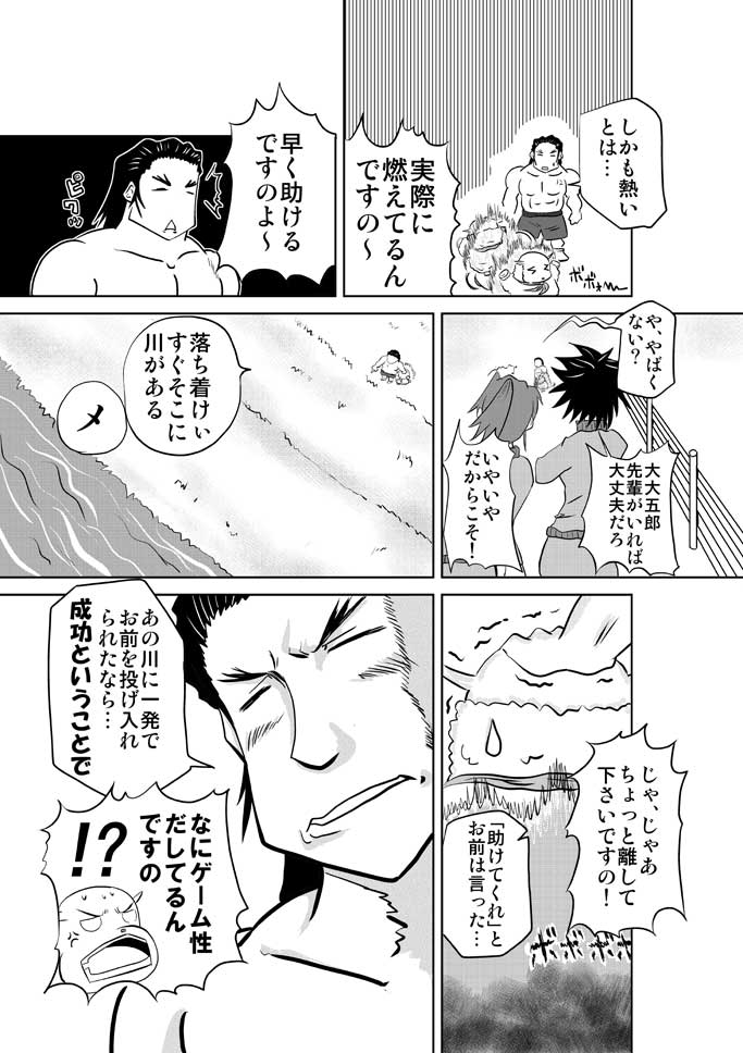 ふわふわマイティ29