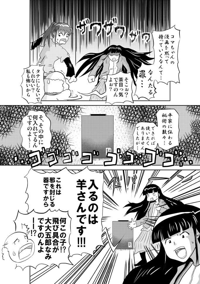 ふわふわマイティ33