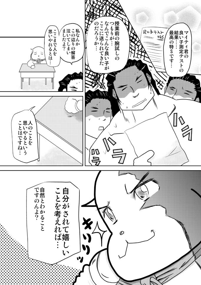 ふわふわマイティ37