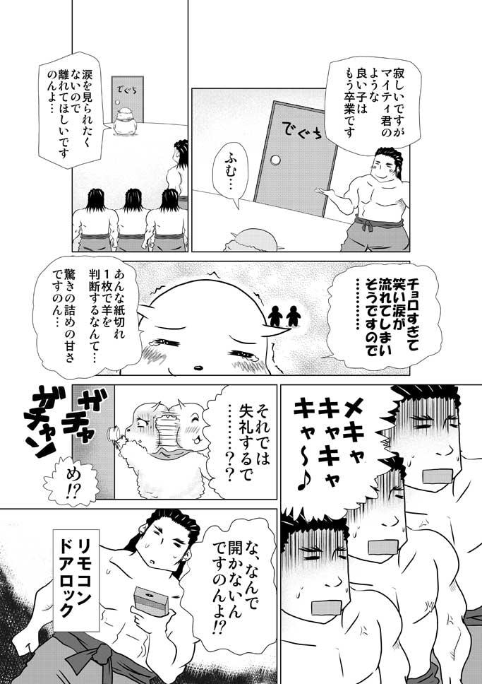 ふわふわマイティ38