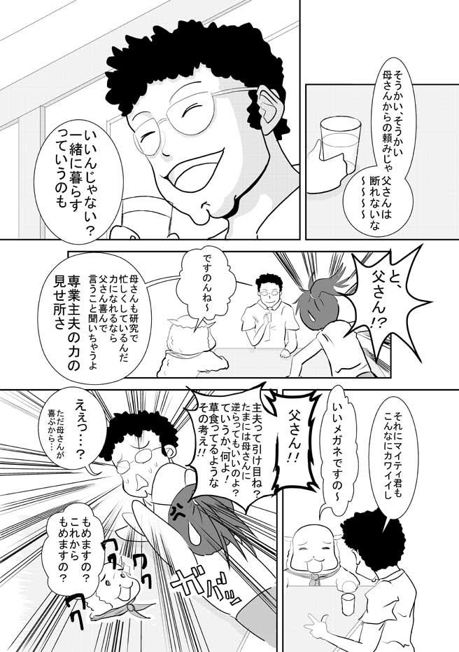 ふわふわマイティ4
