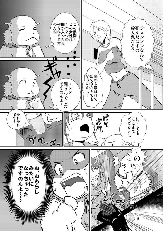 ふわふわマイティ45