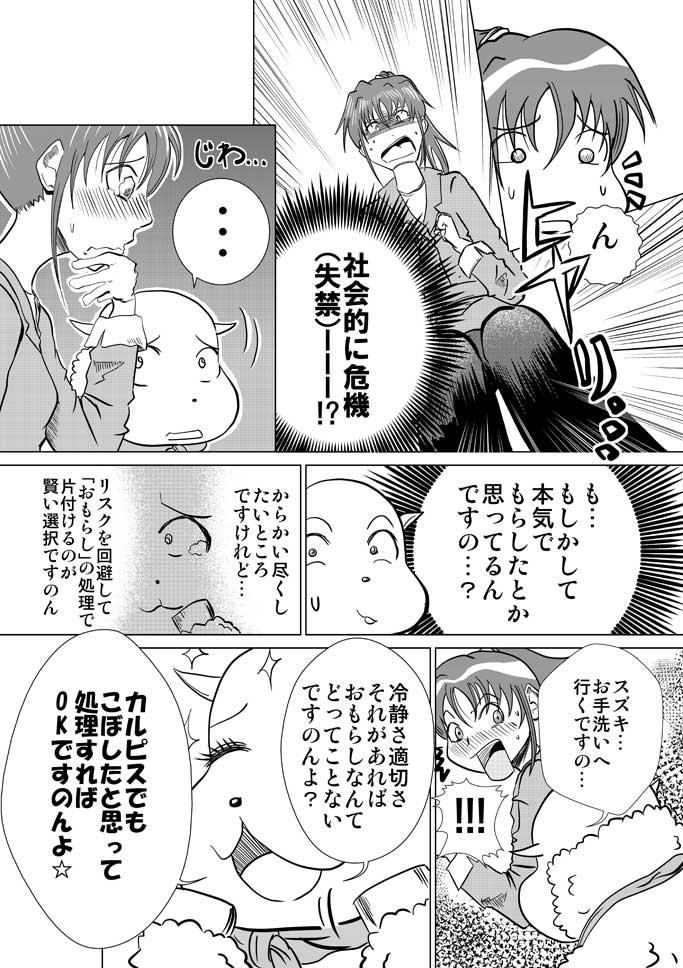 ふわふわマイティ46