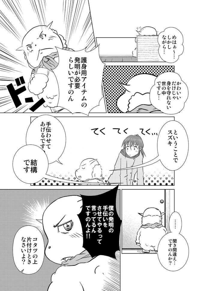 ふわふわマイティ51