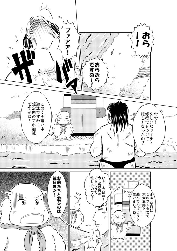 ふわふわマイティ54