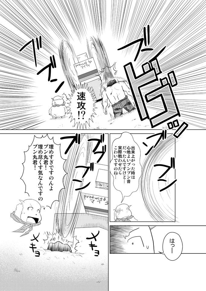 ふわふわマイティ56