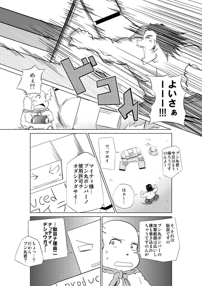 ふわふわマイティ58