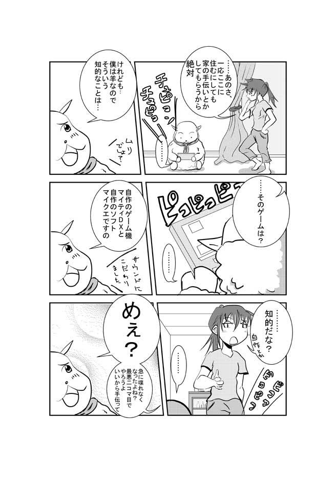 ふわふわマイティ6