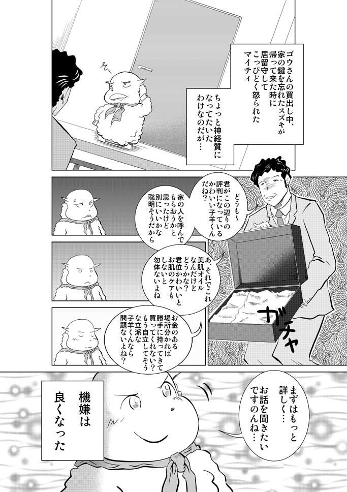 ふわふわマイティ61