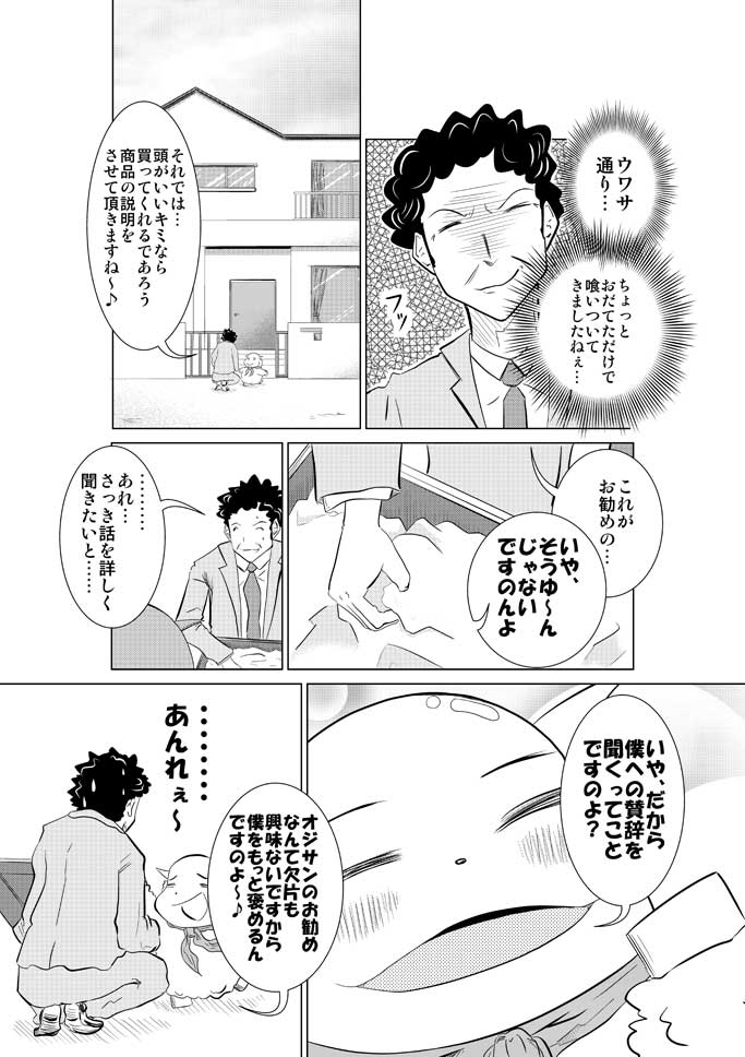 ふわふわマイティ62