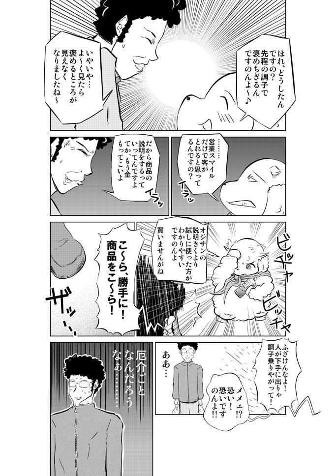 ふわふわマイティ63