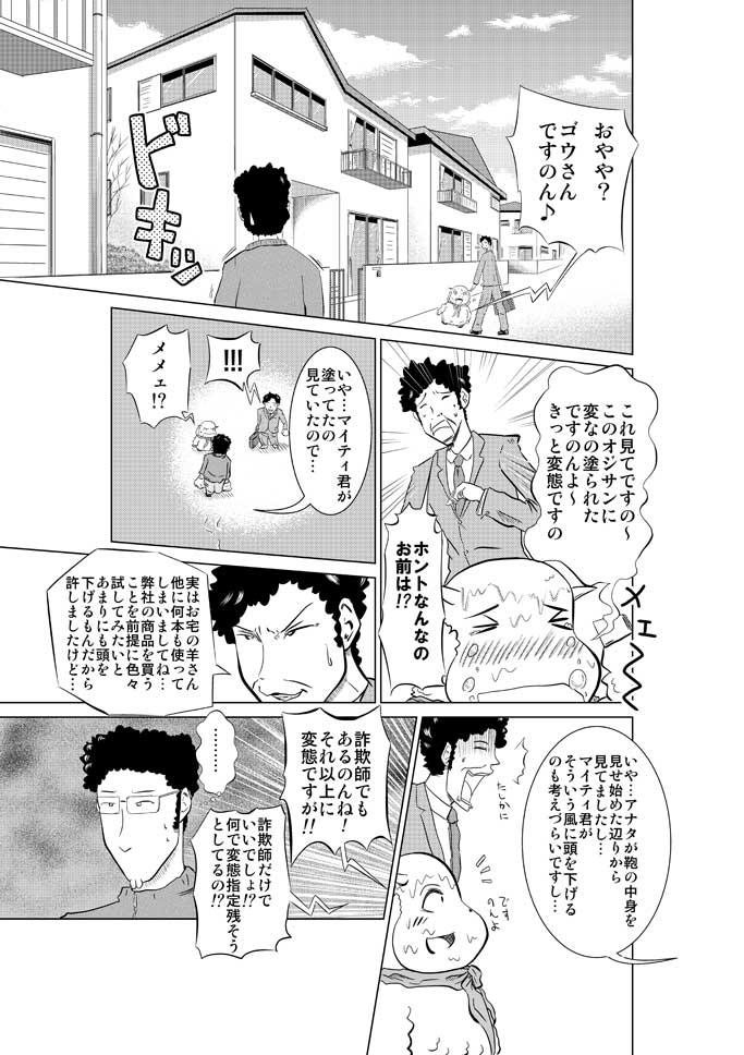 ふわふわマイティ64