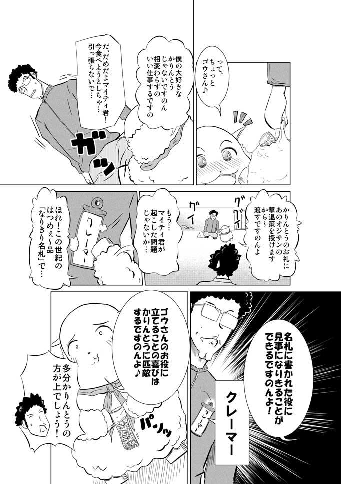 ふわふわマイティ65