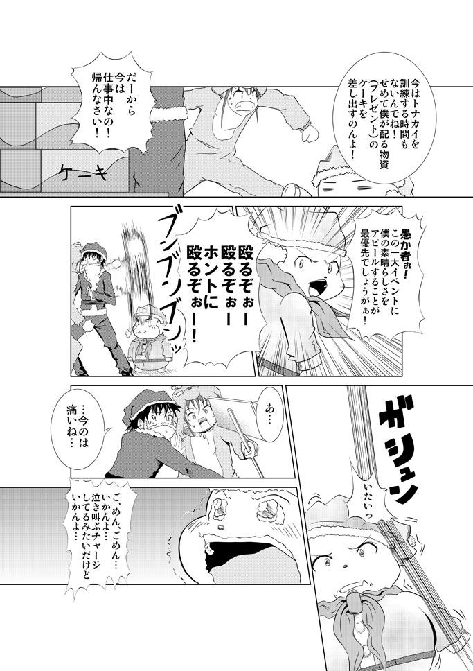 ふわふわマイティ74