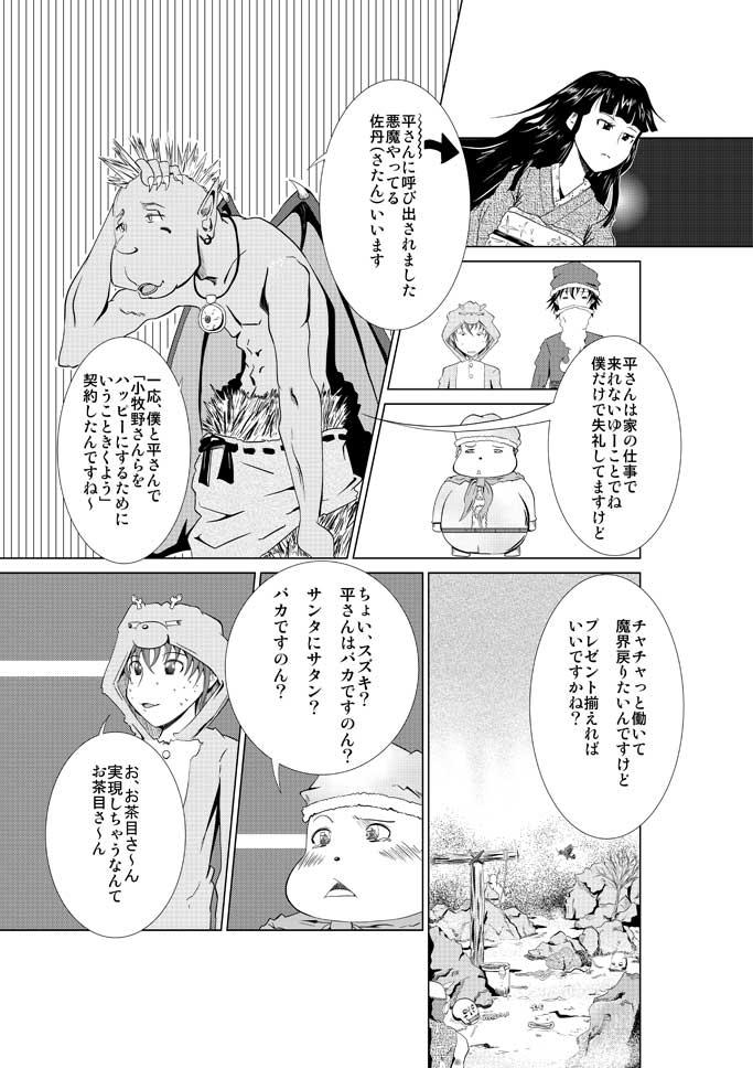 ふわふわマイティ76