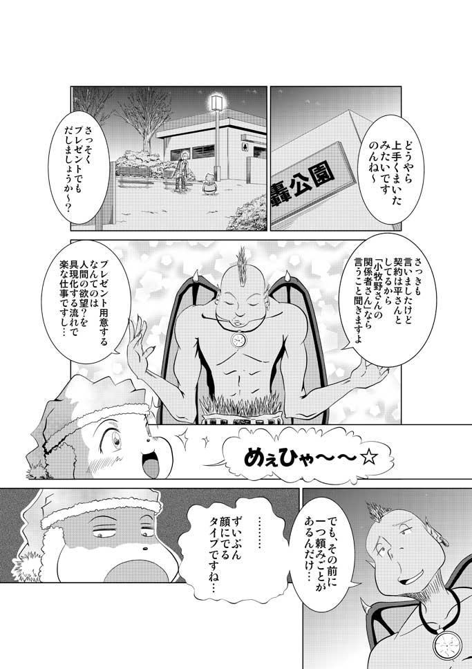 ふわふわマイティ79