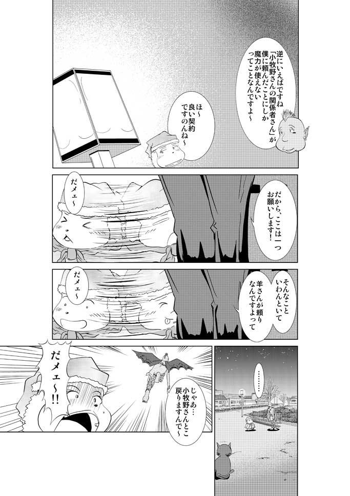 ふわふわマイティ80