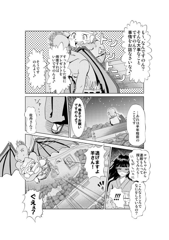 ふわふわマイティ81