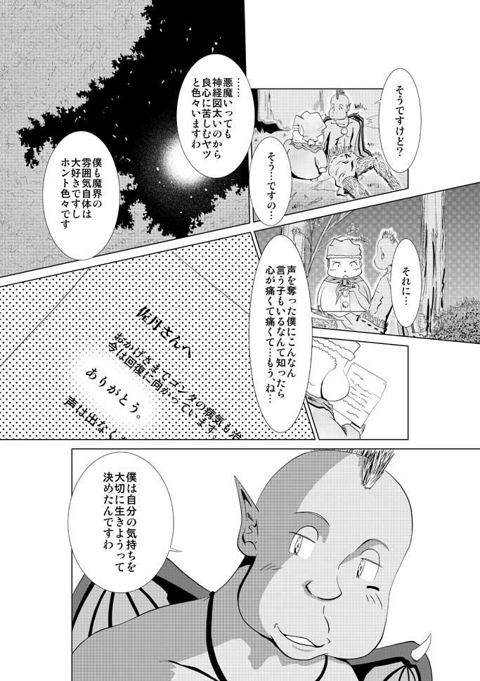 ふわふわマイティ84