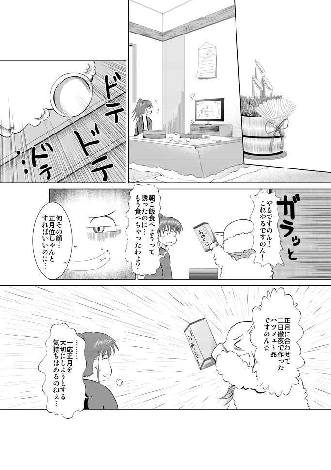 ふわふわマイティ88