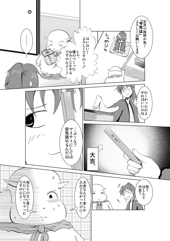 ふわふわマイティ89