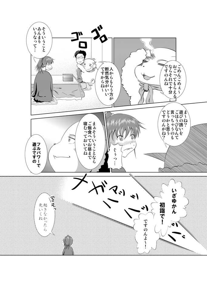 ふわふわマイティ93
