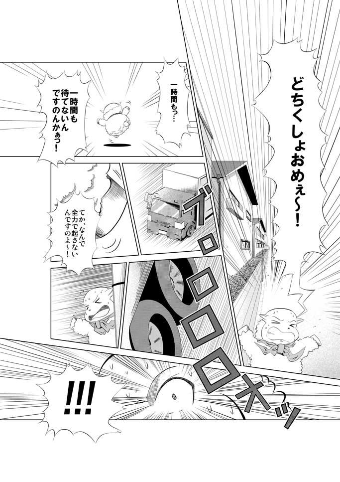 ふわふわマイティ94