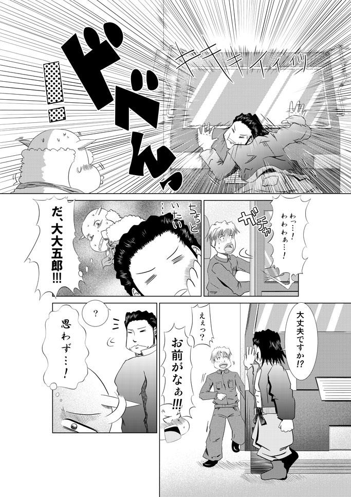 ふわふわマイティ95