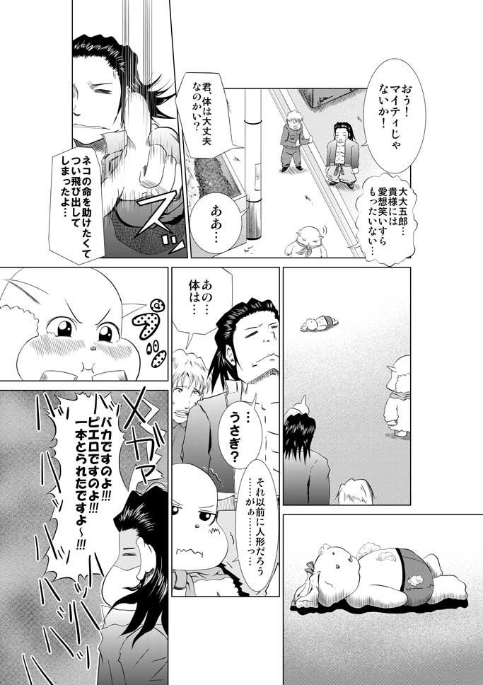 ふわふわマイティ96
