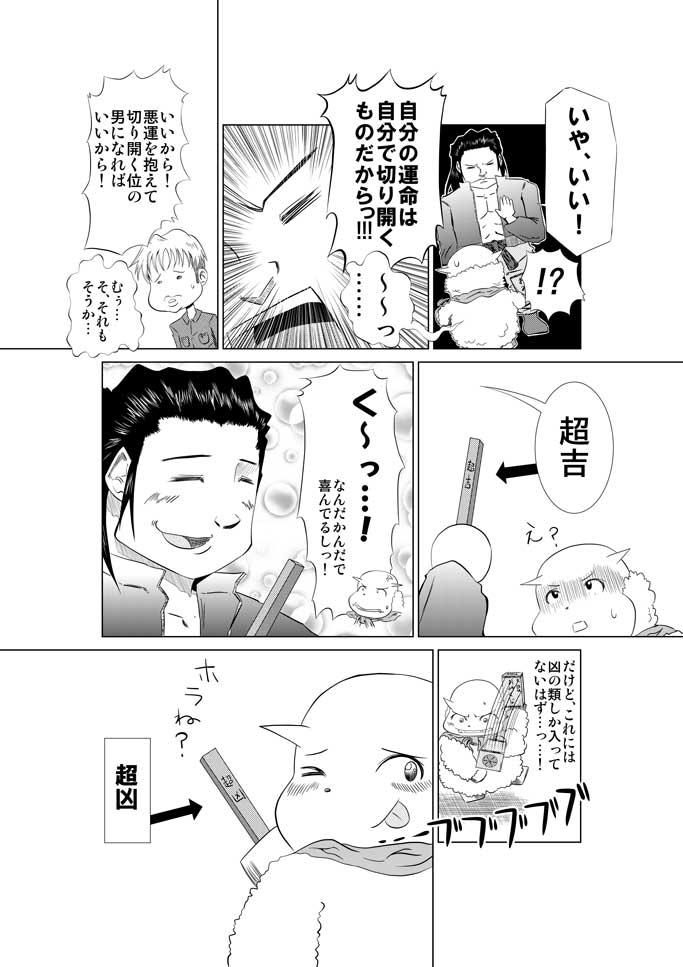 ふわふわマイティ98